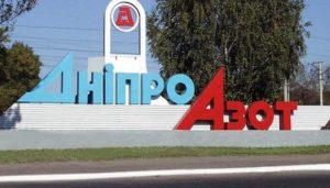 Более чем в 2 раза: «ДнепрАзот» поднял цену на хлор для Запорожской области