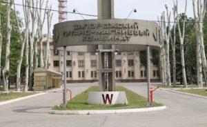 САП привлекла правительство к возвращению в госсобственность имущества Запорожского титано-магниевого комбината