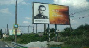 В Запорожье разгорелся скандал из-за билборда с НКВДистом – ФОТО