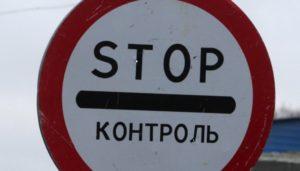 На блокпосте под Мелитополем остановили авто с фальсификатом алкоголя и сигарет - ФОТО