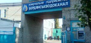 Запорожский «Облводоканал» будет судиться с бердянскими коллегами из-за многомиллионной задолженности