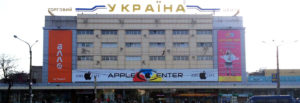 В Запорожье ГСЧС требует закрыть торговый центр «Украина»
