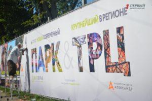 В Запорожье полным ходом идет монтаж забора с рекламой ТРЦ по периметру вырубленного парка Яланского - ФОТО