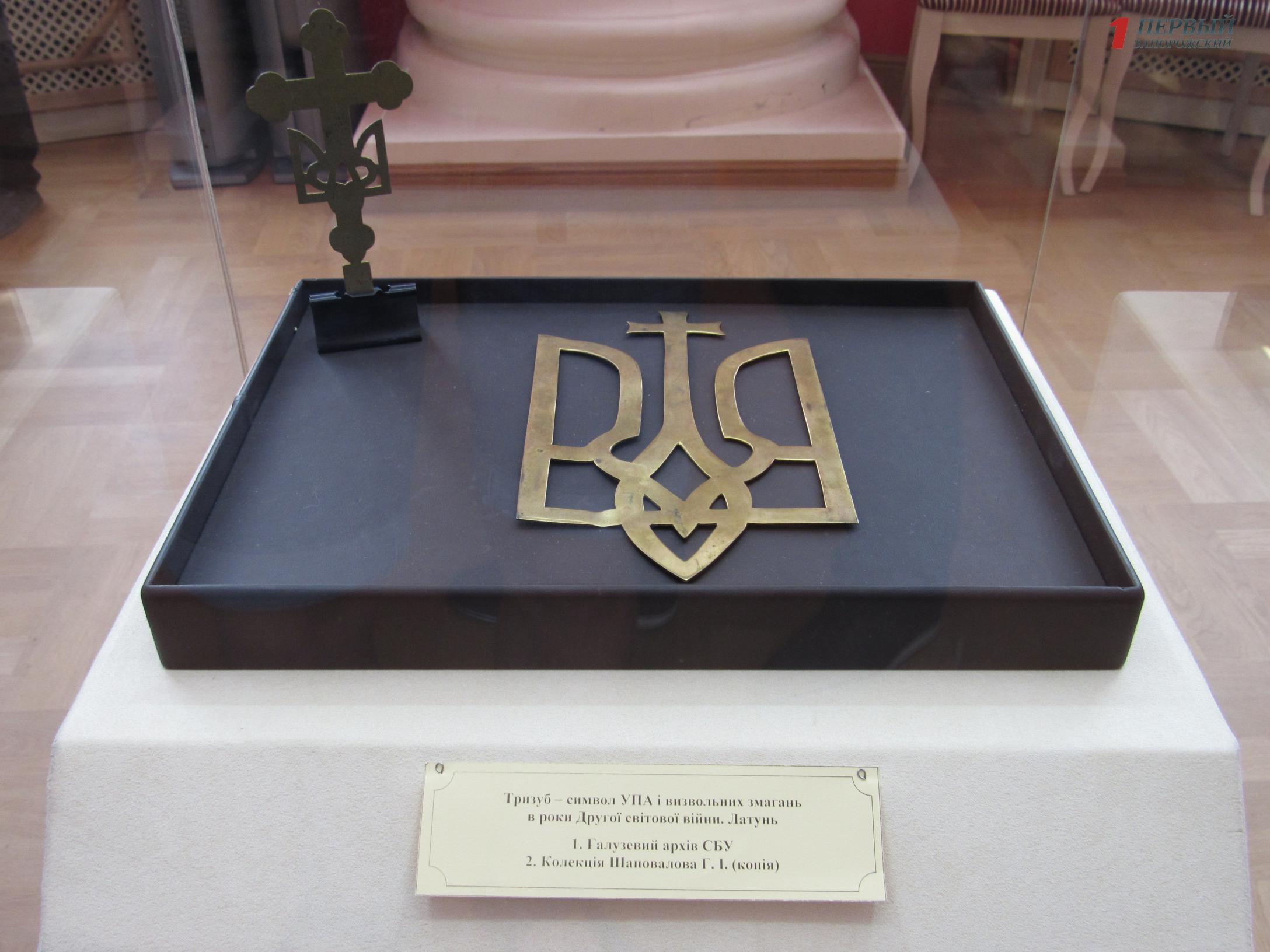 Як формувалася і втілювалася ідея державного символу України – Тризуба