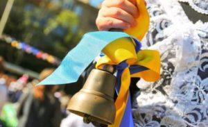 В Запорожье торжественная линейка ко Дню Знаний пройдет 3-го сентября