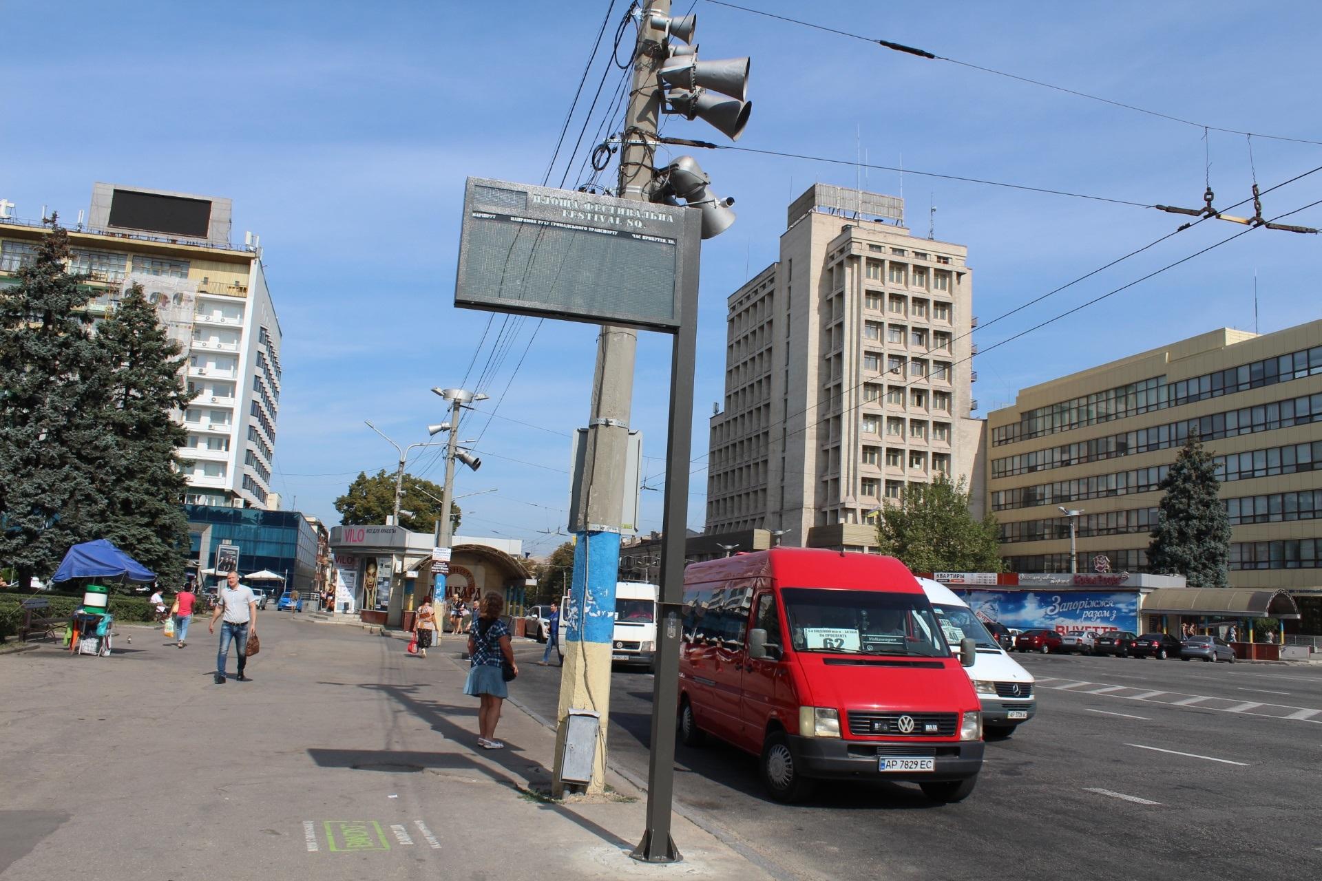 В Запорожье на площади Фестивальной появились электронные табло для общественного транспорта - ФОТО