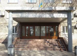 Депутаты Запорожского областного совета в очередной раз решили не назначать главврача наркодиспансера