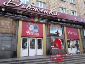В Запорожье в двух кинотеатрах облили краской афиши с фильмом о Петлюре – ФОТО