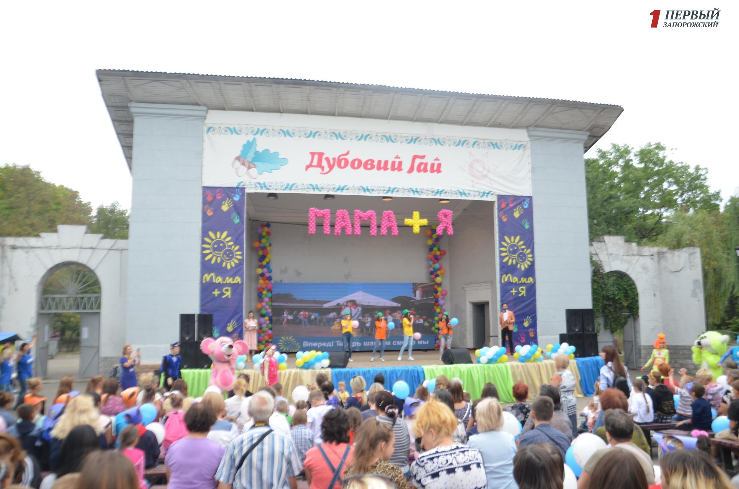 Мастер-классы, спортивные соревнования, конкурс талантов и подарки: как в Запорожье прошел фестиваль «Мама + Я» - ФОТО, ВИДЕО