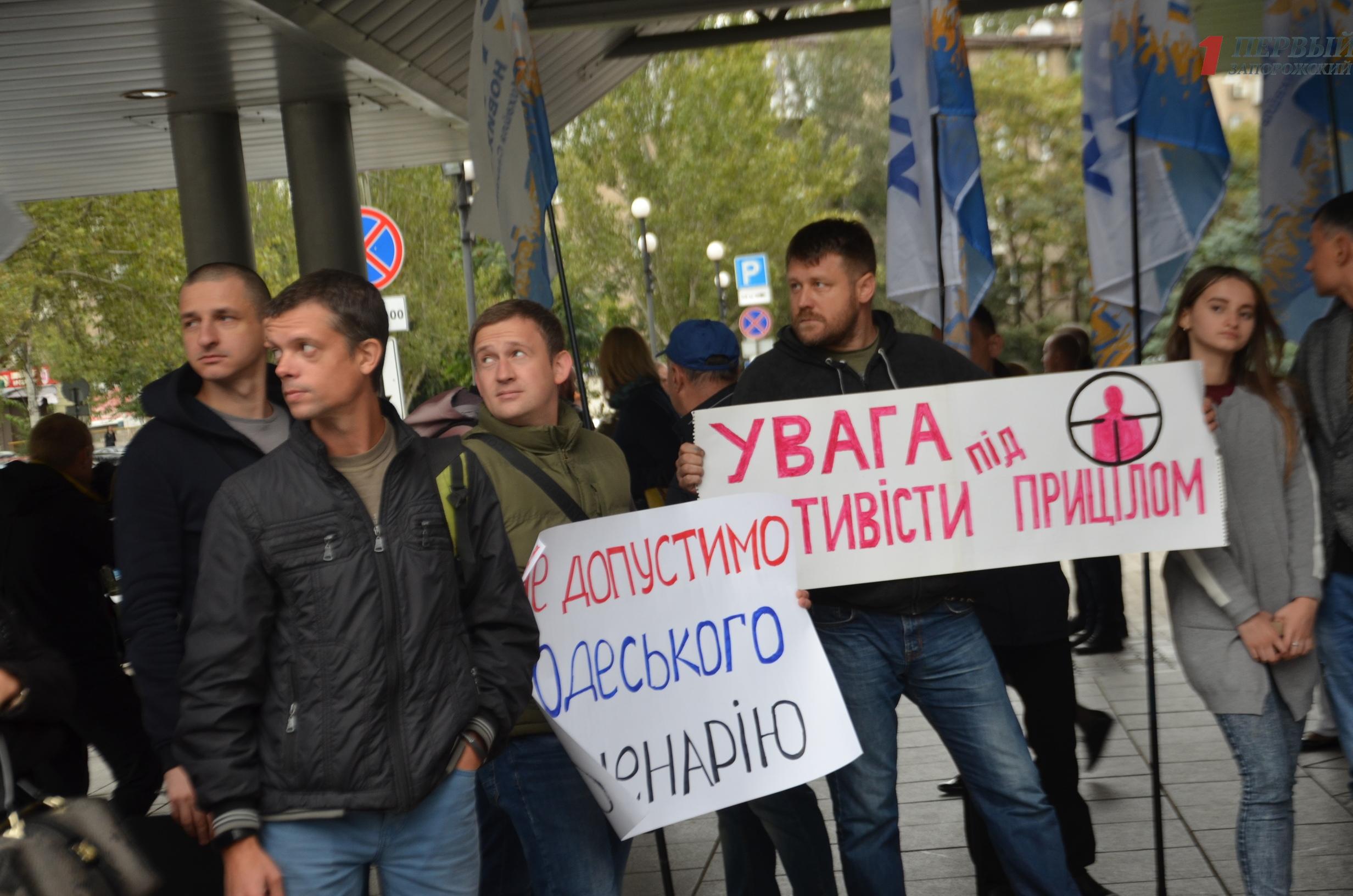 В Запорожье активисты митингуют под стенами полиции - ФОТО