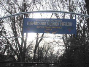 В Запорожской области руководство дома инвалидов сдавало в рабство своих нетрудоспособных подопечных