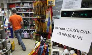 В Запорожье работников «АТБ» оштрафовали за ночную продажу алкоголя