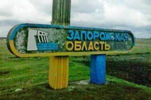 Запорожская область вошла в топ-3 регионов, где в каждом районе создано ОТГ