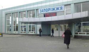 В Запорожье эвакуировали 74 человека из-за сообщения о минировании автовокзала