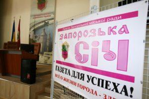 Больше не коммунальная: запорожские депутаты реформировали газету «Запорозька Січ»