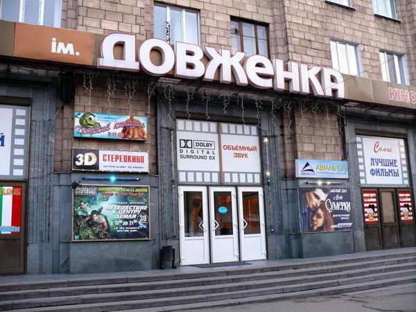 В Запорожье приступят к ремонту крыши кинотеатра им. Довженко
