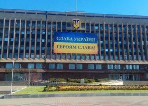 Здание Запорожской ОГА украсили плакатом «Слава Україні!» - ФОТО