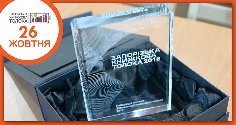 100 номинантов: на Запорожской книжной толоке-2018 выберут лучшую книгу