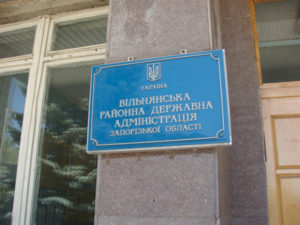 Вольнянская райгосадминистрация получила нового главу: им стал экс-сотрудник СБУ