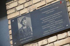 В Запорожье открыли мемориальную доску погибшему воину АТО – ФОТО