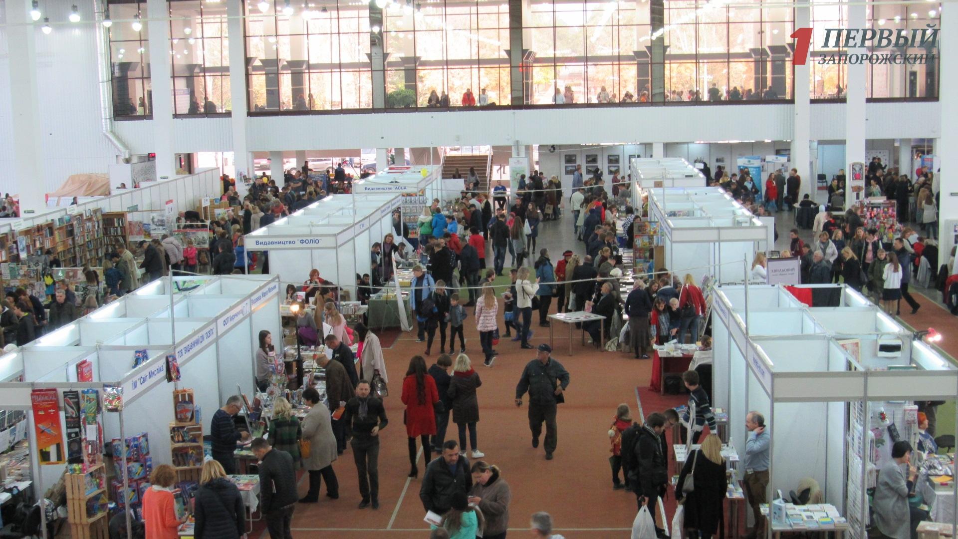Запорожскую книжную толоку-2018 посетили 10 тысяч человек