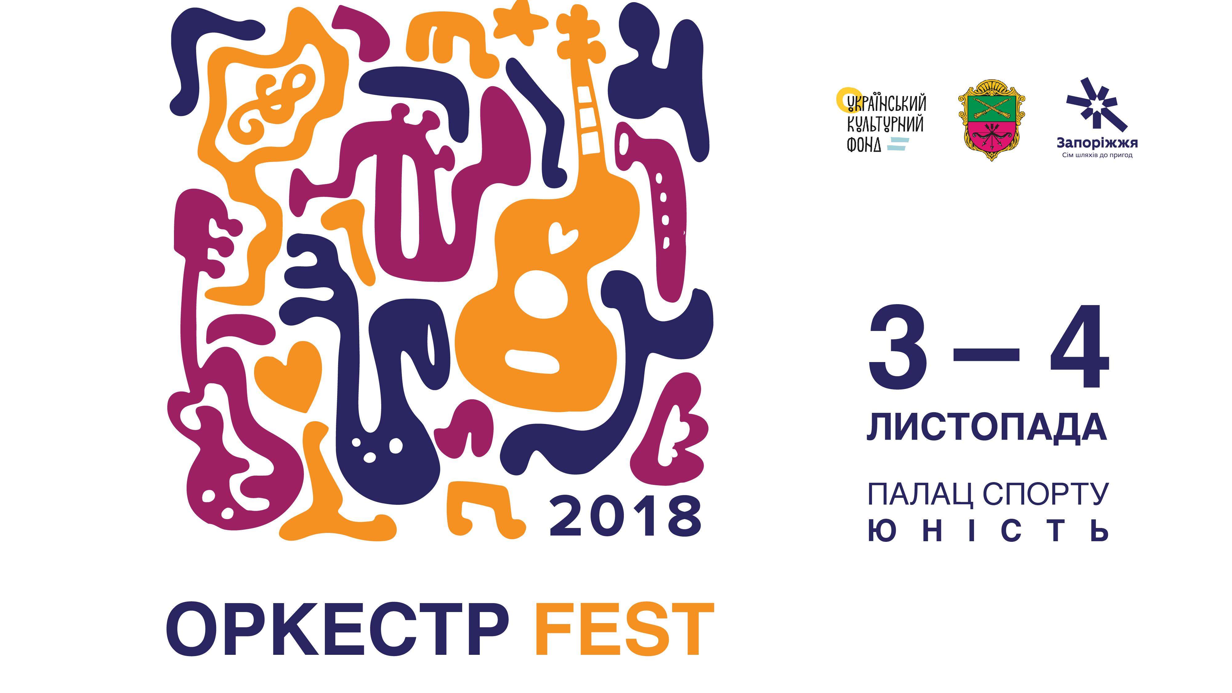 orkestr-fest2