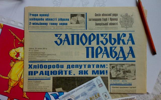 В Запорожье газета «Запорізька правда» в судебном порядке рассчитывает получить более 900 тысяч гривен на печать