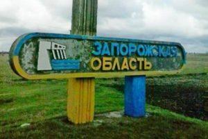 Запорожская область в лидерах по покрытию территории объединенными громадами