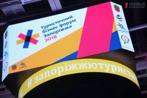Кулинарные мастер-классы, лекции от звездных спикеров и кинотеатр: как в Запорожье проходит Туристический бизнес-форум — ФОТО