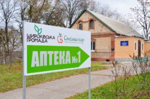 Первые в Украине: запорожские ОТГ открывают собственные аптеки