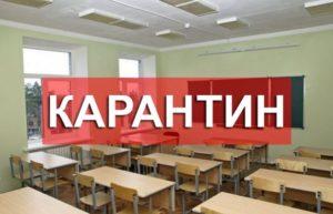 В Запорожской области продолжают закрывать школы на карантин