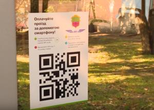 Жители Запорожья могут оплачивать проезд с помощью телефона - ФОТО
