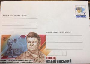 «Укрпочта» выпустила конверт с изображением легендарного запорожского спортсмена - ФОТО
