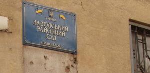 В Запорожье не могут приступить к допросу директора ЗТМК по делу о растрате полумиллиарда гривен из-за очередной неявки эксперта