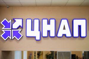 В следующем году в Запорожской области создадут еще 14 ЦНАПов