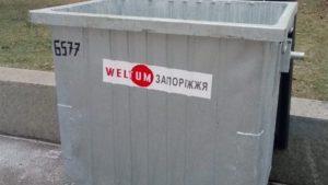 В Запорожье на время новогодних праздников на площадях установили 12 контейнеров для мусора