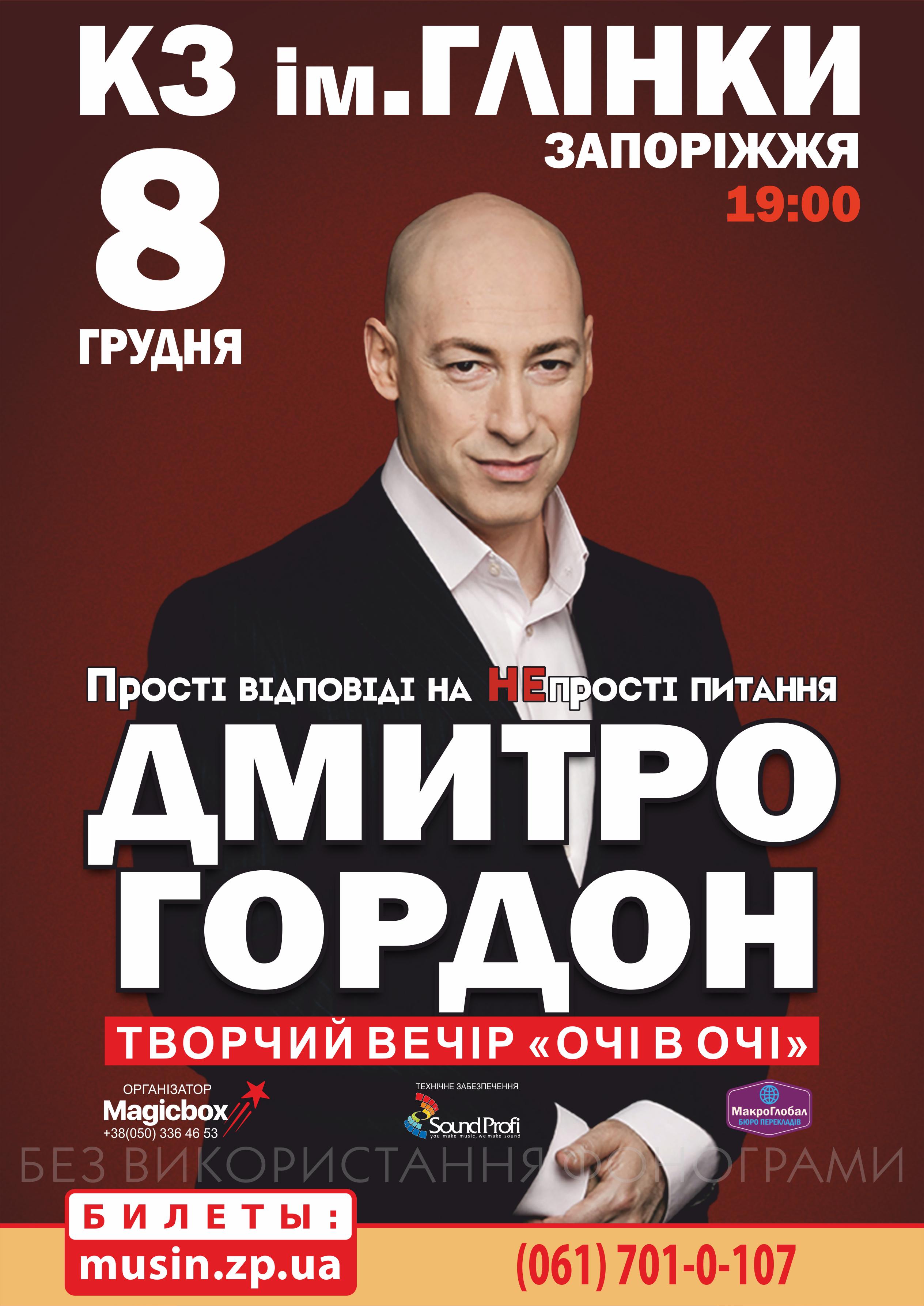 zaporizhzhya-08-12