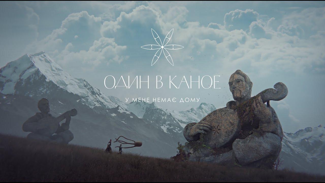 Запорожский режиссер снял дебютный клип для группы «Один в каное» - ВИДЕО