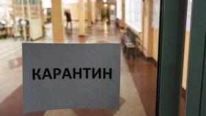 В Запорожской области закрываются на карантин школы и детские сады