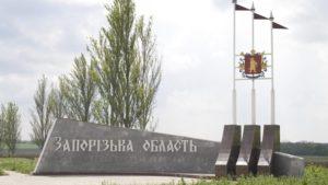 Запорожская область празднует свое 80-летие: какие сюрпризы ждут жителей региона