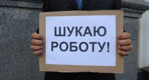 Безработным жителям Запорожья и области предлагают более полторы тысячи вакансий