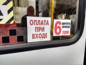 Мэр Запорожья подписал решение о снижении стоимости проезда в маршрутках