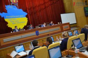 Депутаты Запорожского областного совета соберутся на внеочередную бюджетную сессию