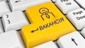 В Запорожской области на одно вакантное место претендуют 26 безработных