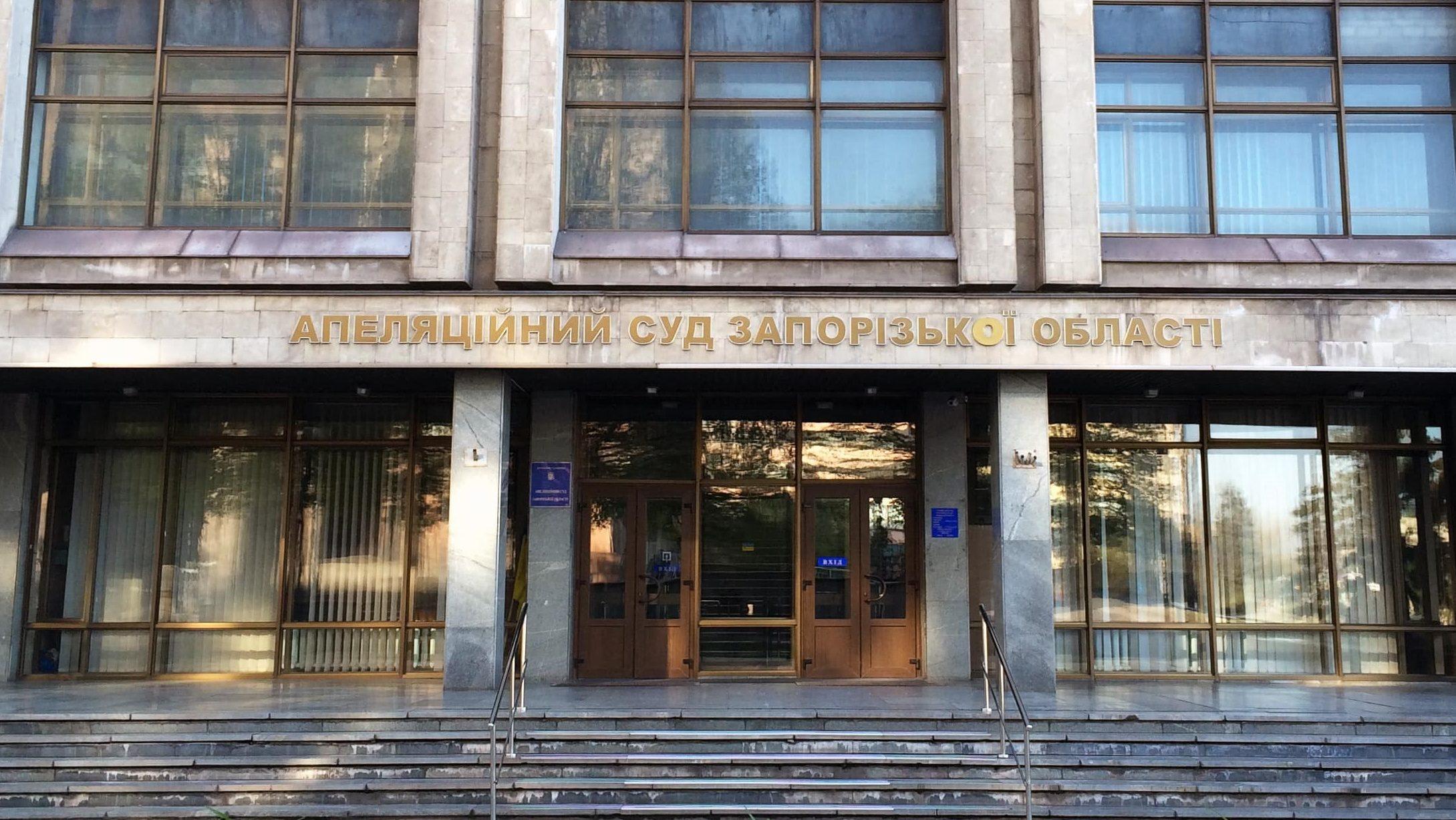 У Запоріжжі заново засудять чиновників, які привласнили понад 1 млн.грн бюджетних коштів