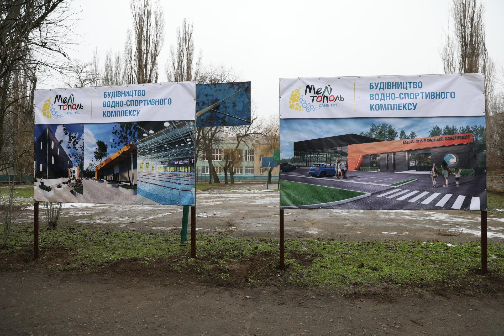 В Мелитополе построят водноспортивный комплекс: стоимость проекта составит почти 80 миллионов - ФОТО
