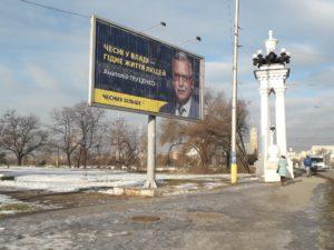В Запорожье будут расследовать нарушения передвыборной агитации из-за рекламных билбордов