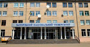 Запорожские университеты попали в мировой рейтинг Webometrics-2019