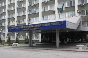 В полиции Запорожской области грядут кадровые изменения