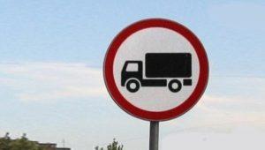 В Запорожье потратят 1,2 миллиона гривен на дорожные знаки по запрету проезда через ДнепроГЭС